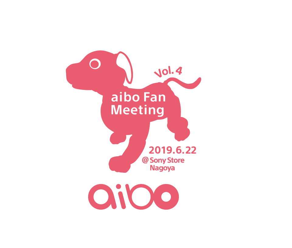 aibo fan meeting vol.4