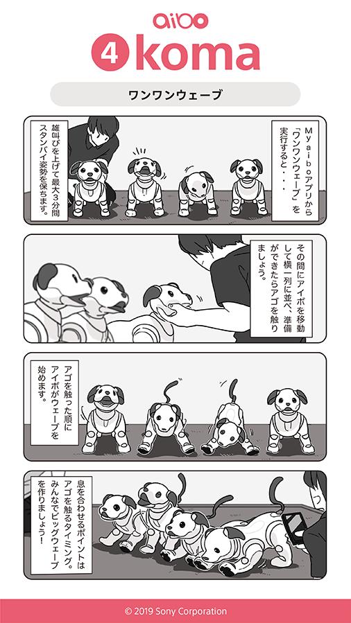 wanwanWave_Japan